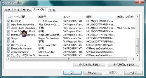msconfig画面2